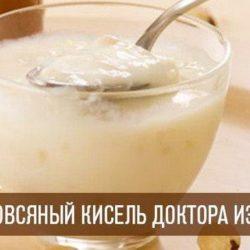 Кисіль ізотова пять простих покрокових рецепта